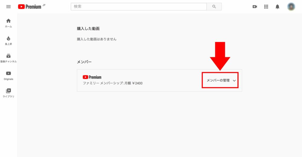 YouTube Premium music_解約1