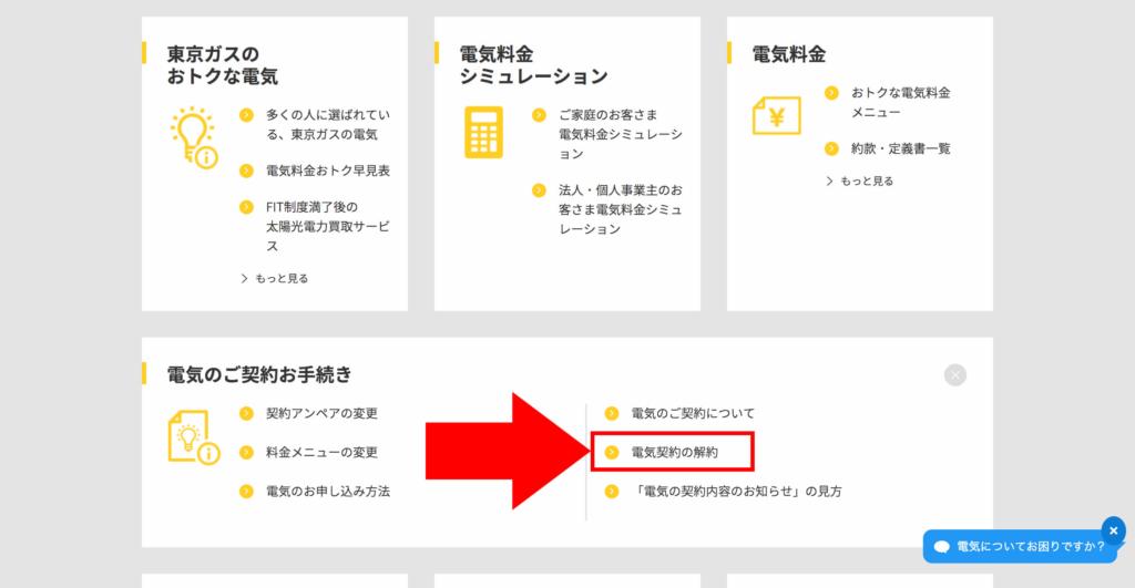 東京ガス_電気解約_3