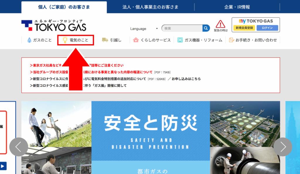 東京ガス_電気解約_1