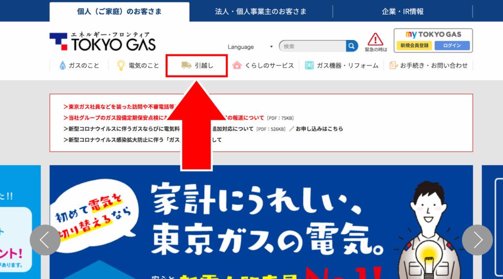 東京ガス_ガス停止_1