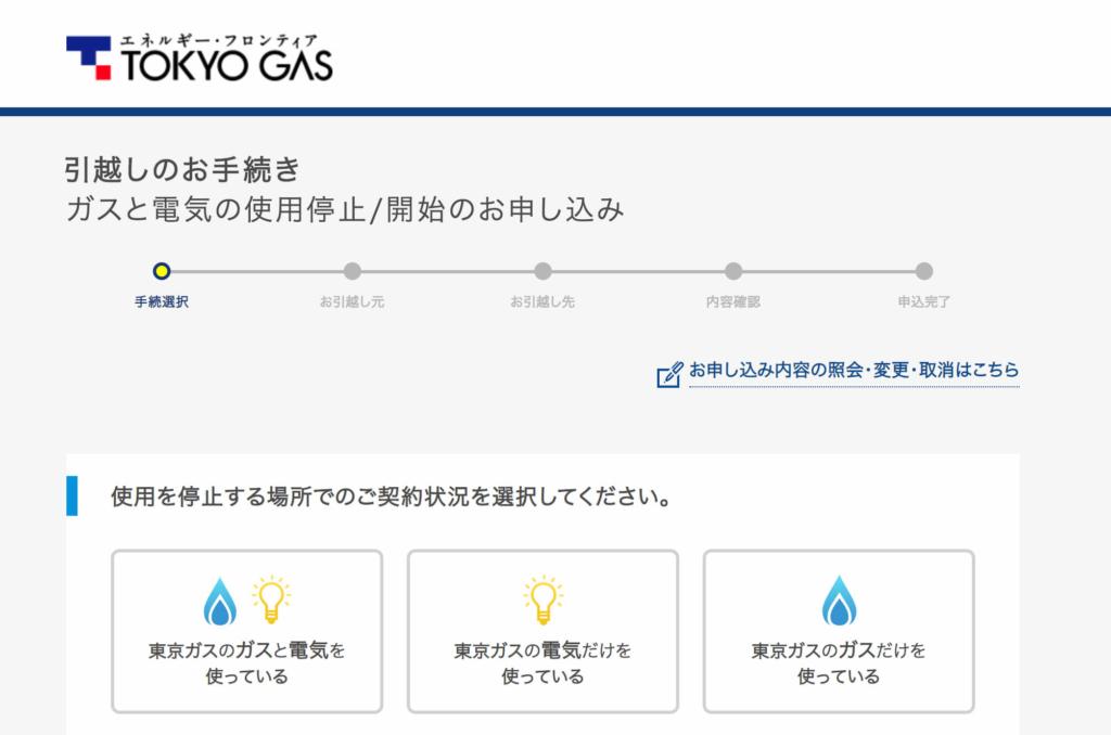 東京ガス_電気解約_5