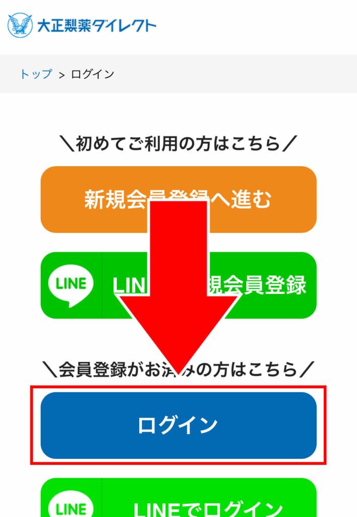 大正製薬_青汁定期コース解約_2