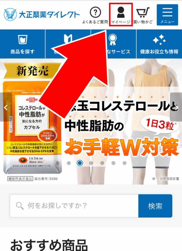 大正製薬_青汁定期コース解約_4