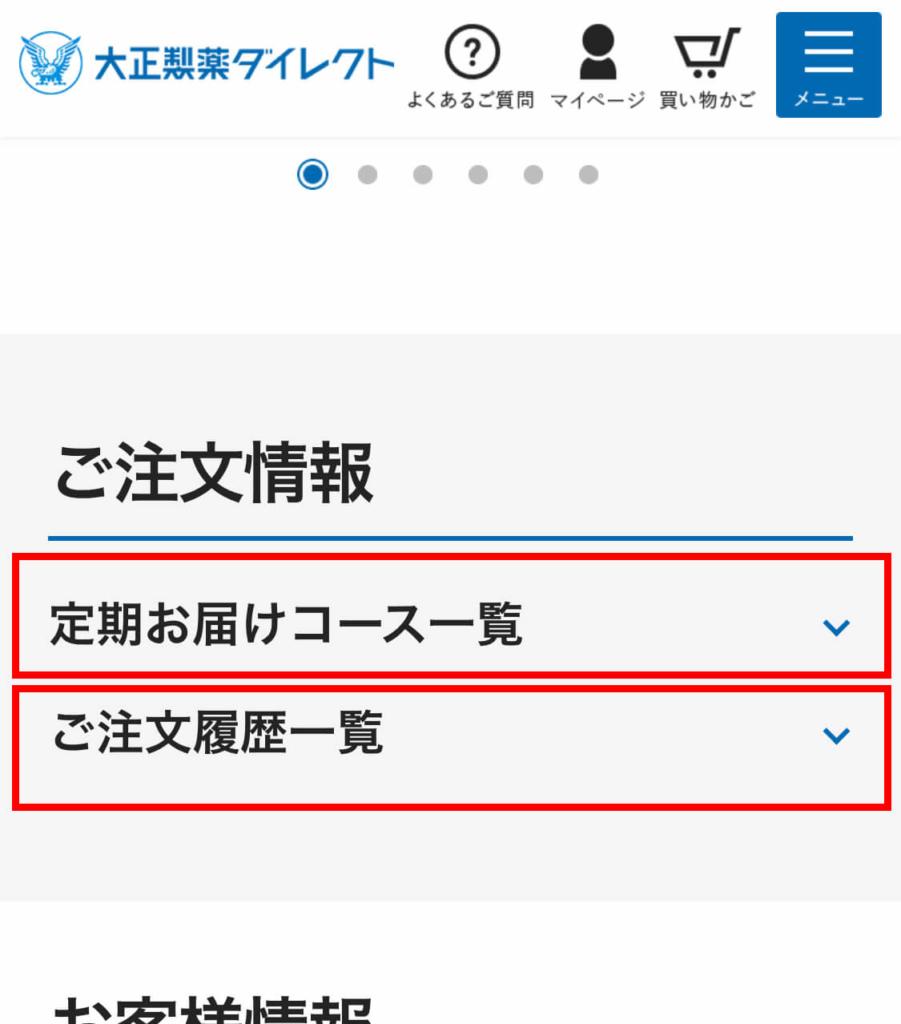 大正製薬_青汁定期コース解約_5