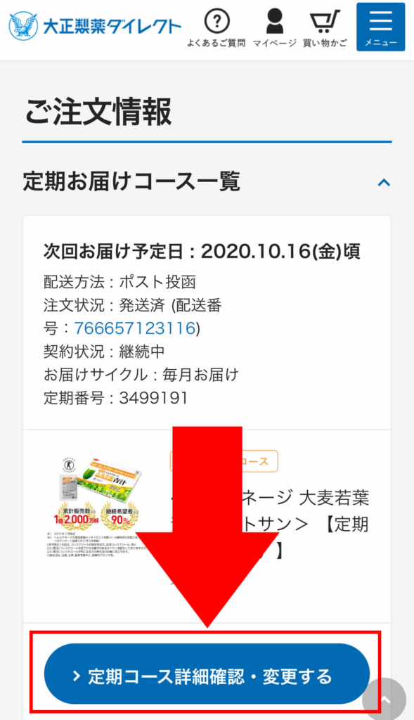 大正製薬_青汁定期コース解約_6