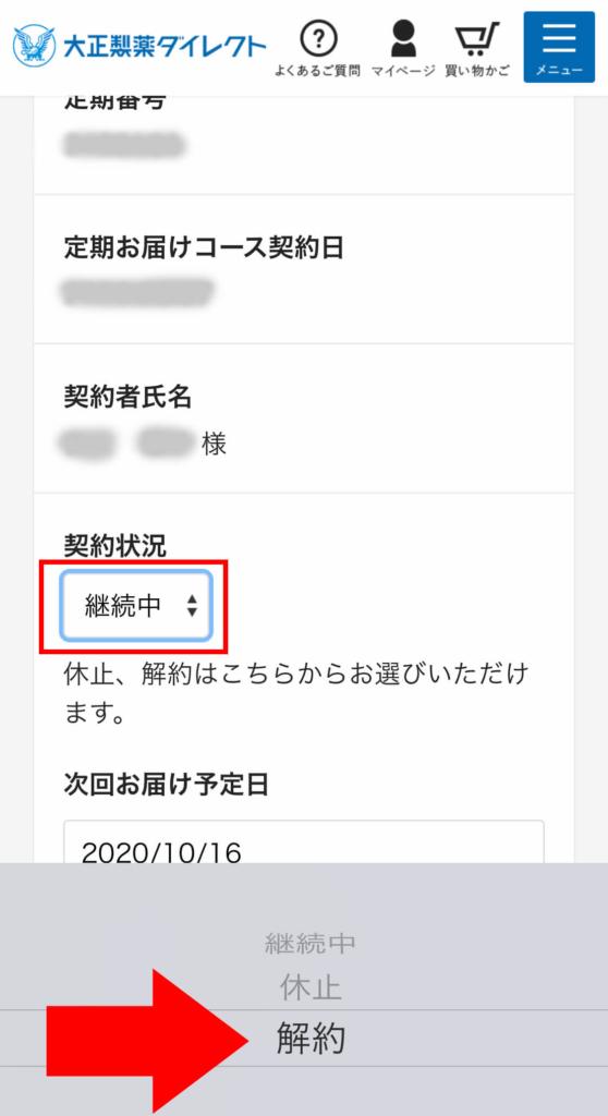 大正製薬_青汁定期コース解約_7