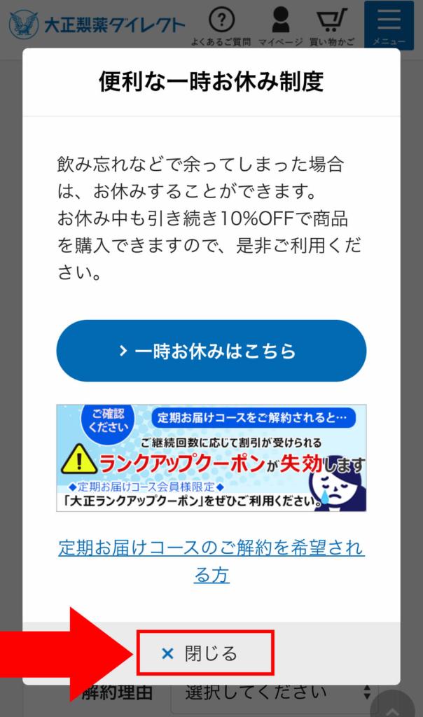 大正製薬_青汁定期コース解約_12