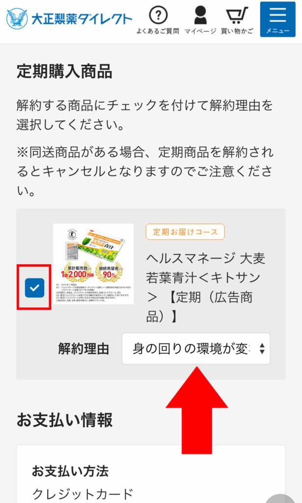 大正製薬_青汁定期コース解約_8