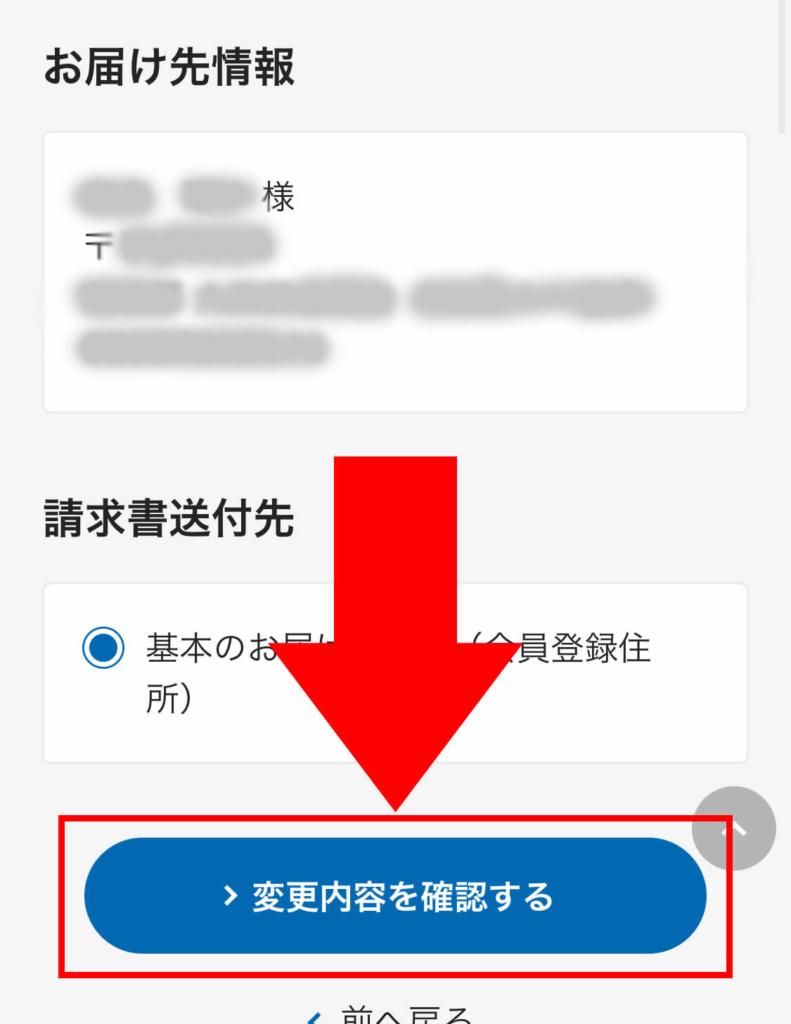 大正製薬_青汁定期コース解約_9