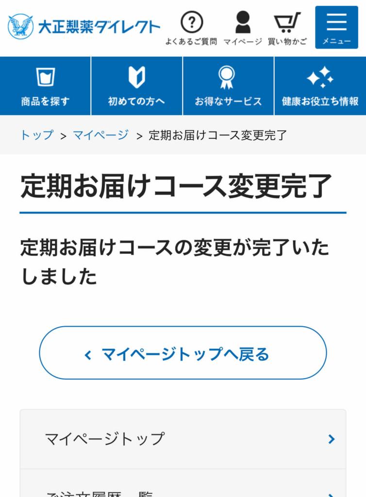 大正製薬_青汁定期コース解約_11