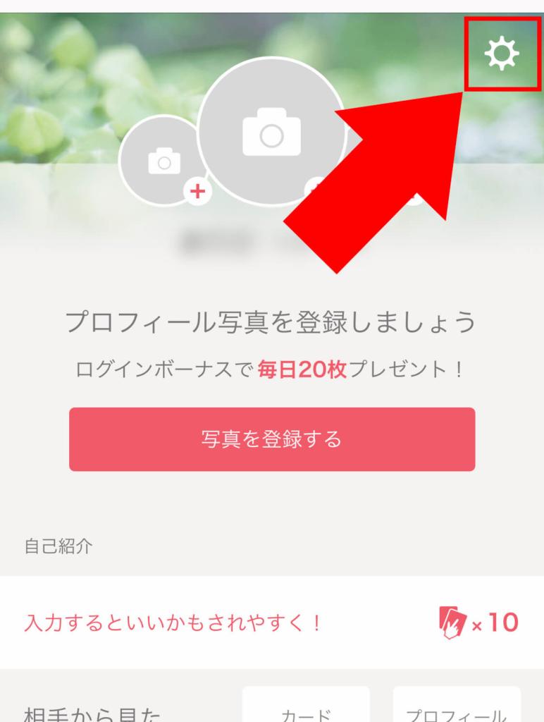 IMG_2492-1tapple タップル _解約・退会_10