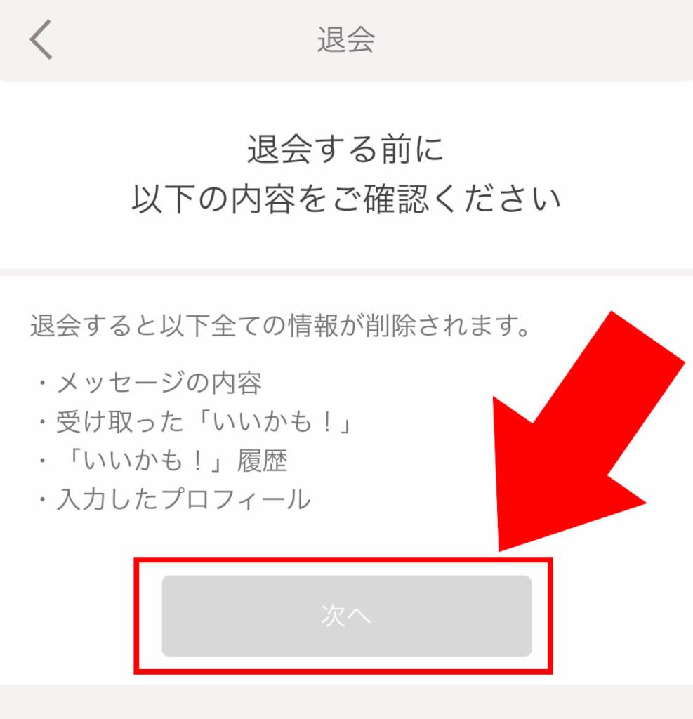 IMG_2492-1tapple タップル _解約・退会_12