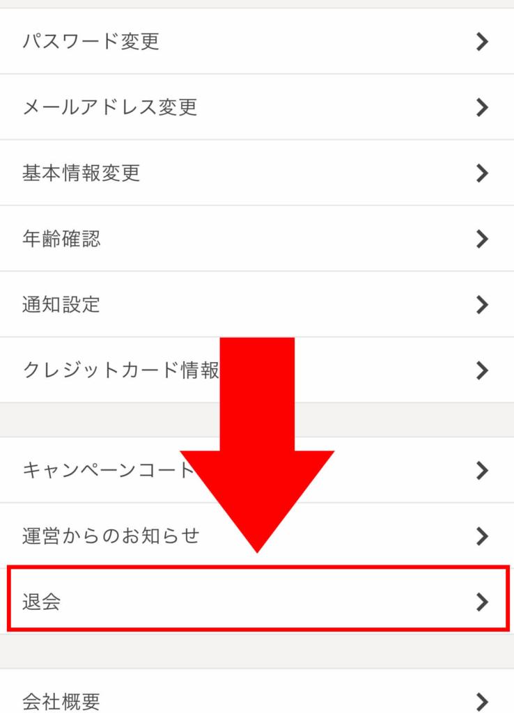 IMG_2492-1tapple タップル _解約・退会_11