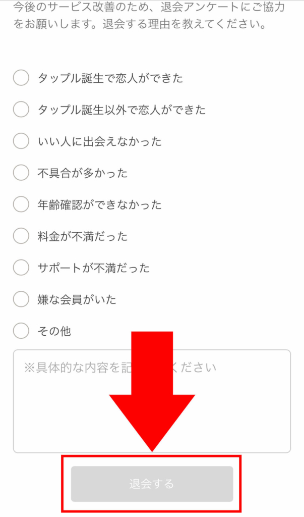 tapple タップル _解約・退会_14