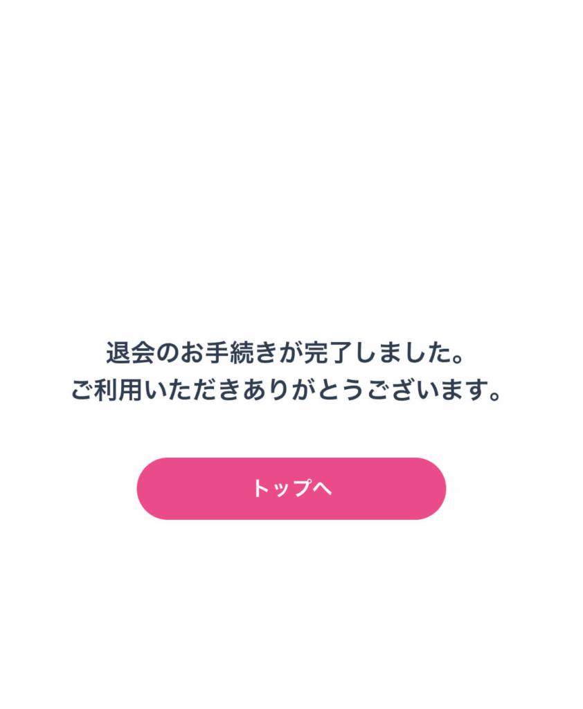 tapple タップル _解約・退会_15