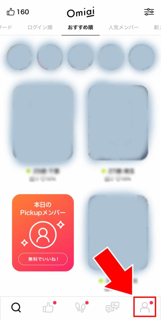 omiai(オミアイ)_退会・解約方法_1