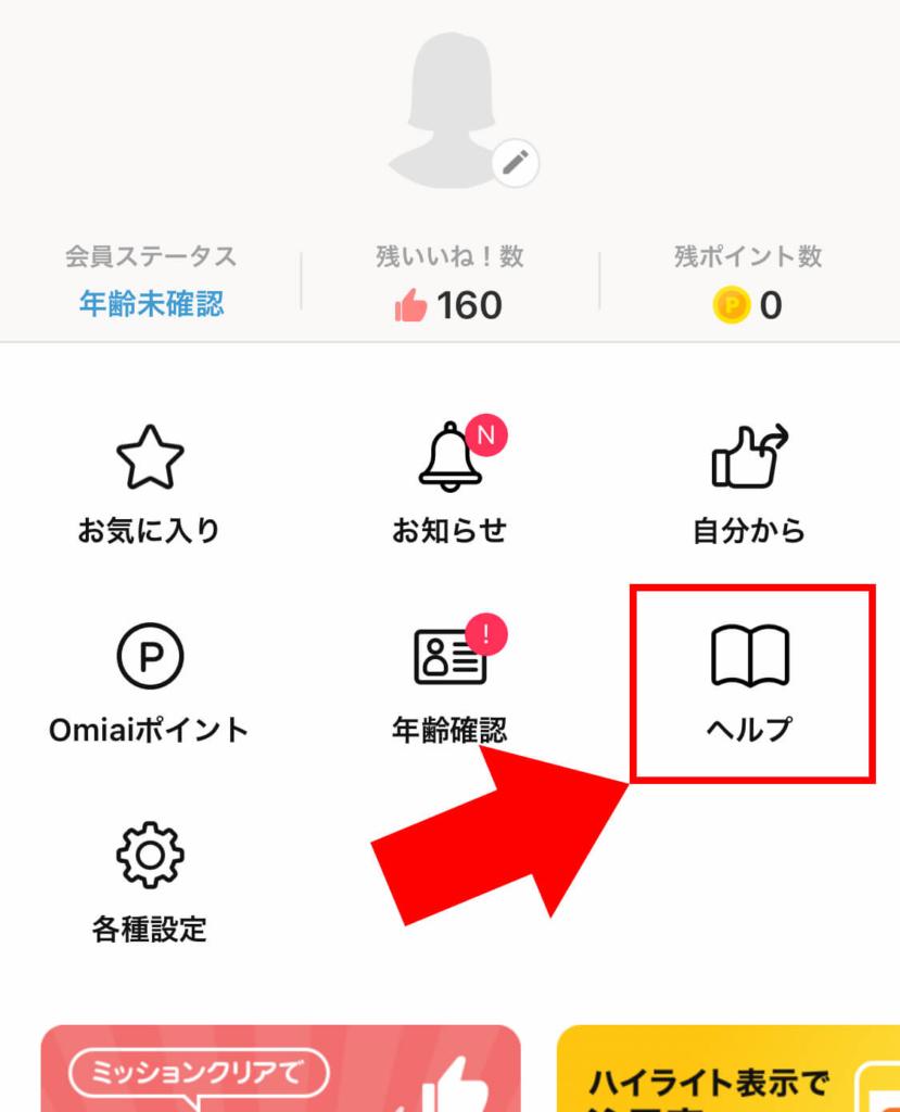 omiai(オミアイ)_退会・解約方法_2