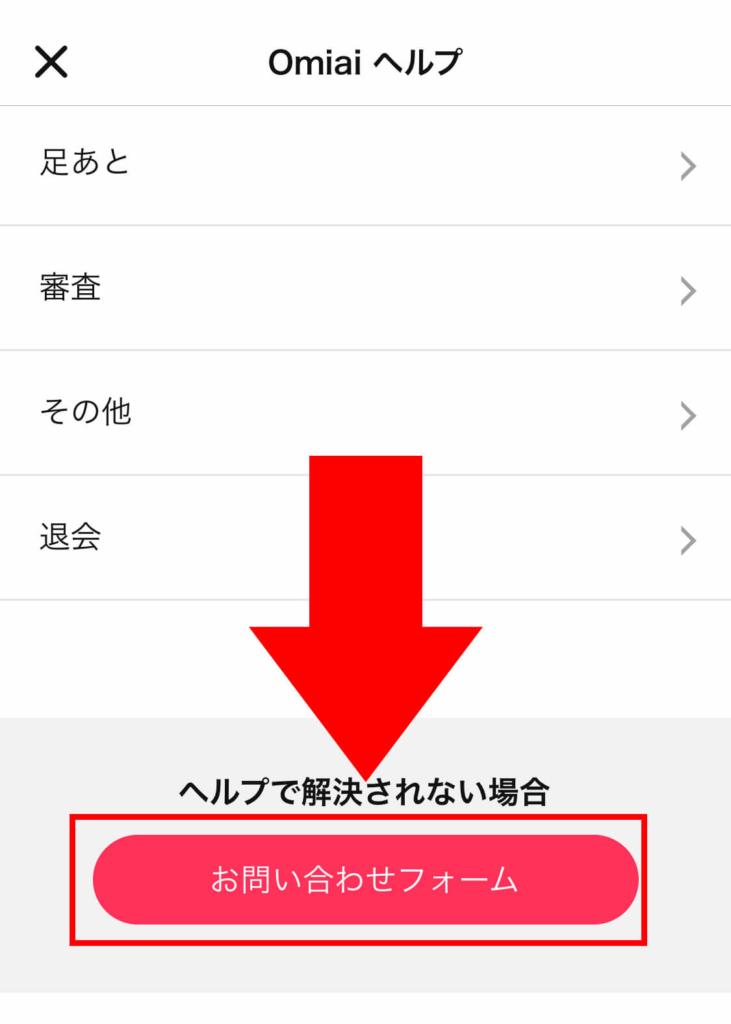 omiai(オミアイ)_退会・解約方法_3