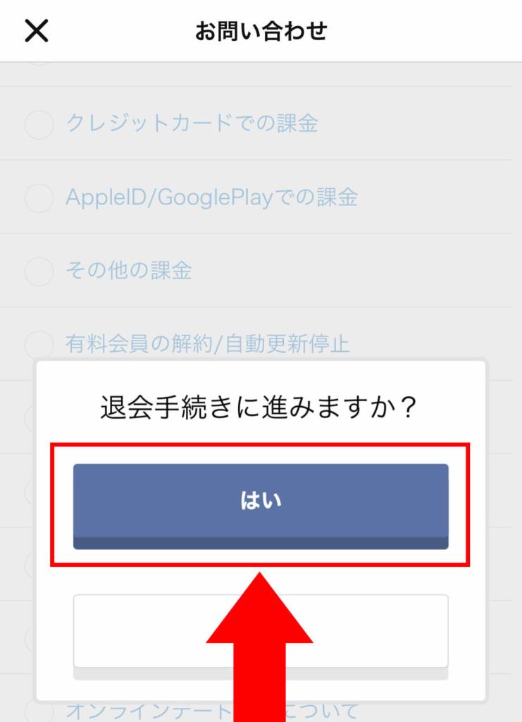 omiai(オミアイ)_退会・解約方法_7