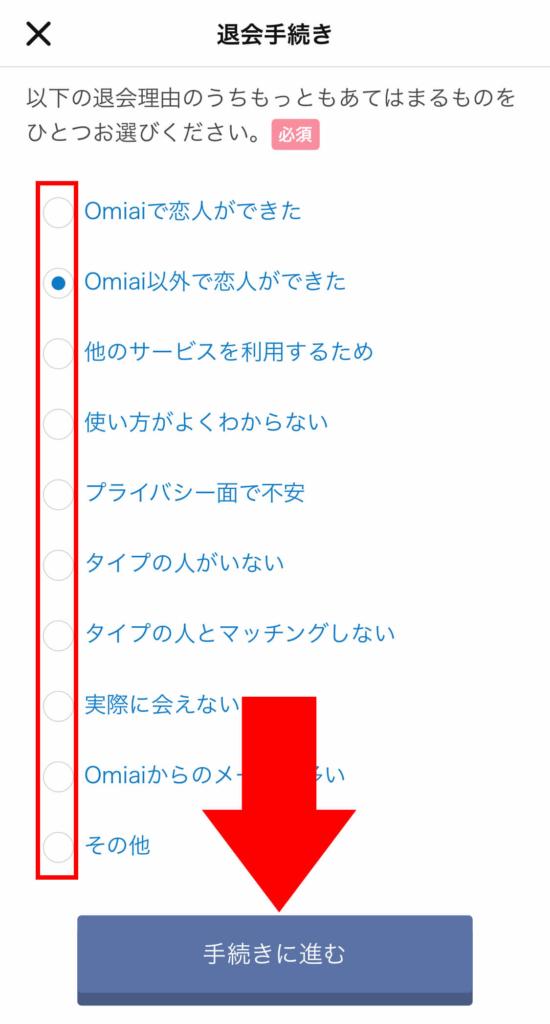 omiai(オミアイ)_退会・解約方法_8