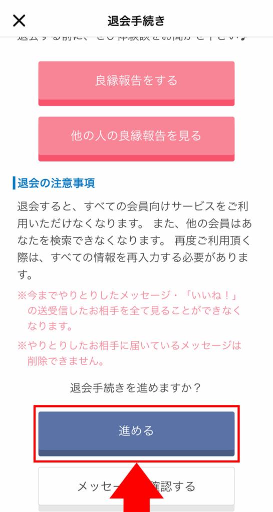 omiai(オミアイ)_退会・解約方法_9