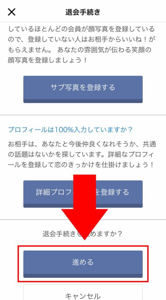omiai(オミアイ)_退会・解約方法_10