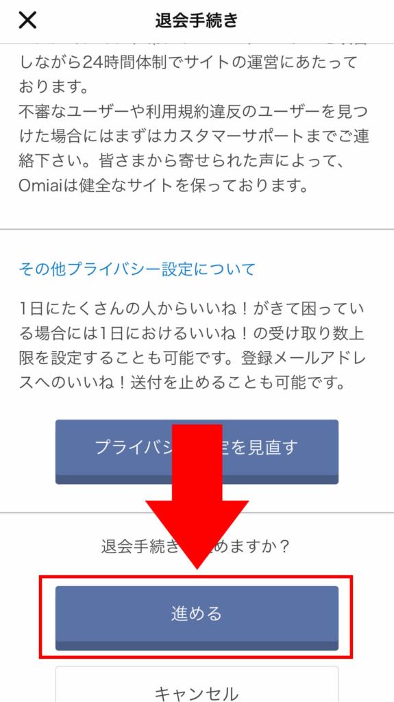 omiai(オミアイ)_退会・解約方法_11