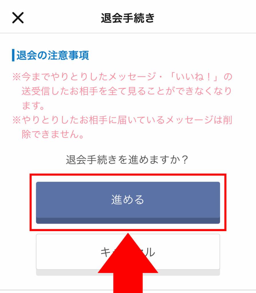 omiai(オミアイ)_退会・解約方法_12