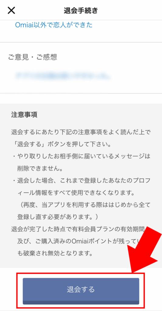 omiai(オミアイ)_退会・解約方法_14