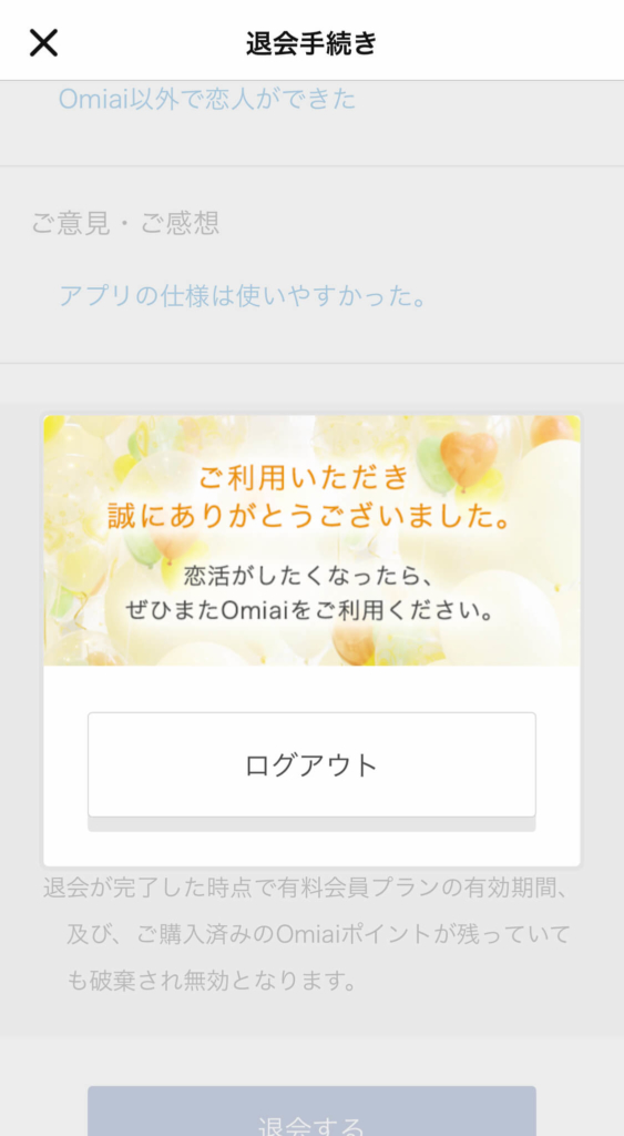 omiai(オミアイ)_退会・解約方法_15