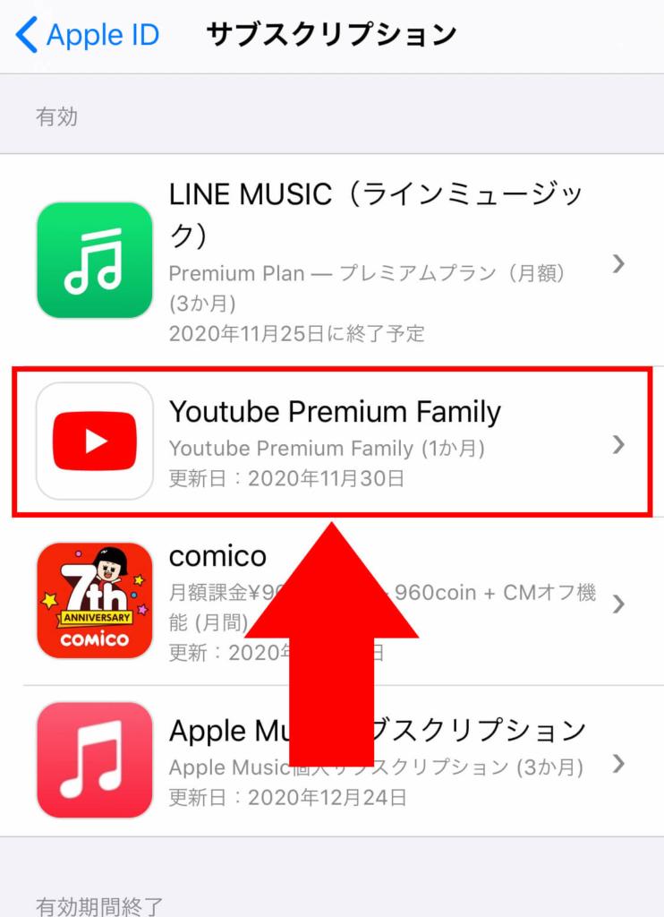 YouTube Premium music_解約3