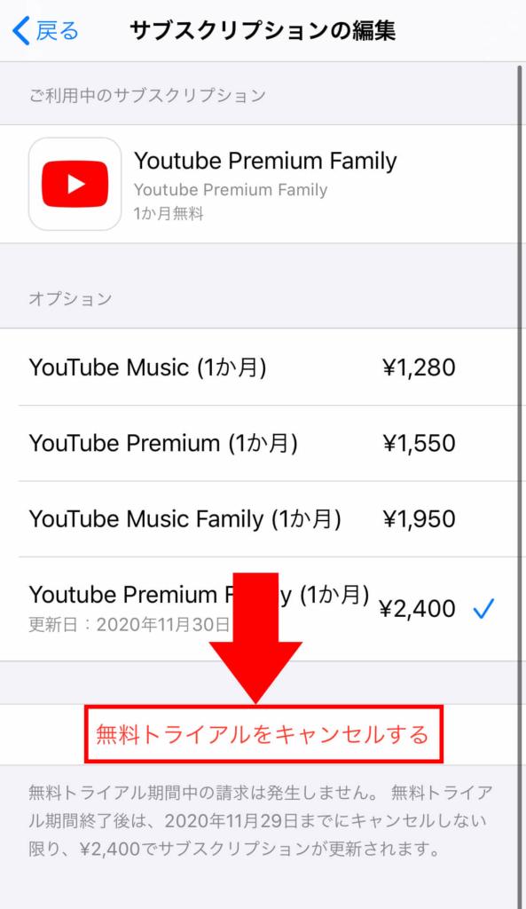 YouTube Premium music_解約4