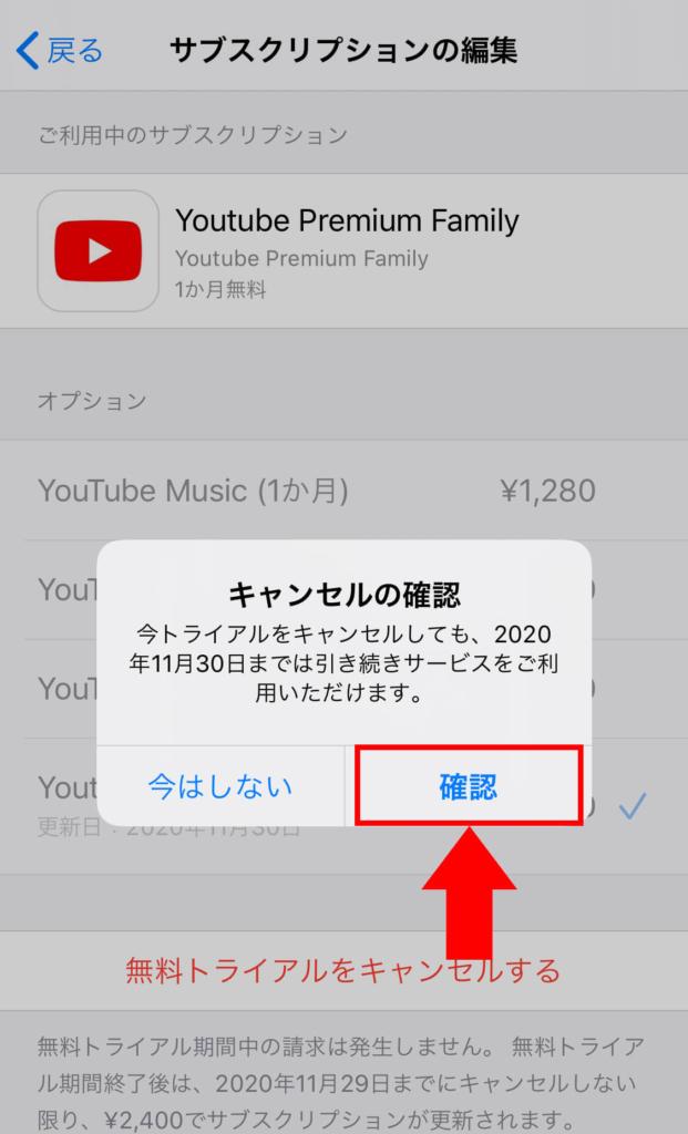 YouTube Premium music_解約5