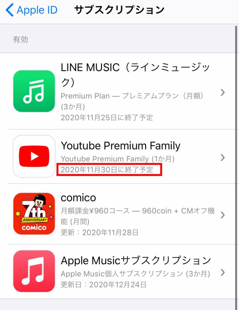 YouTube Premium music_解約6