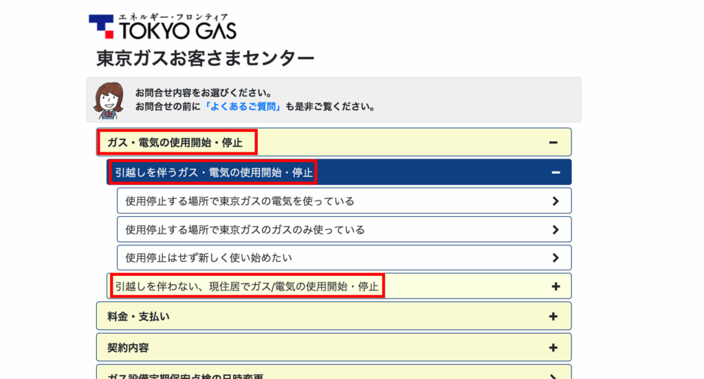 東京ガス 解約_電話_4