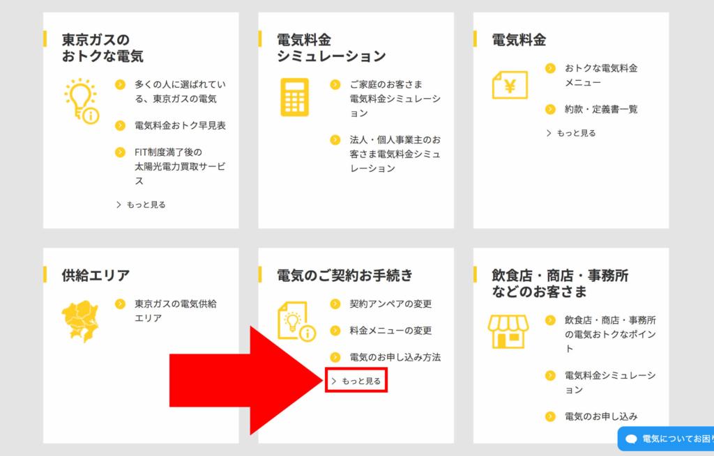 東京ガス_電気解約_2