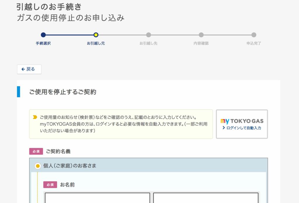 東京ガス_ガス停止_8