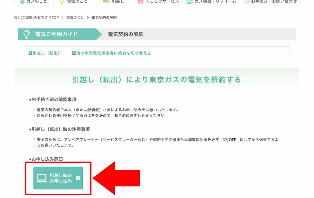東京ガス_電気解約_4