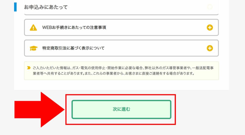 東京ガス_ガス停止_7