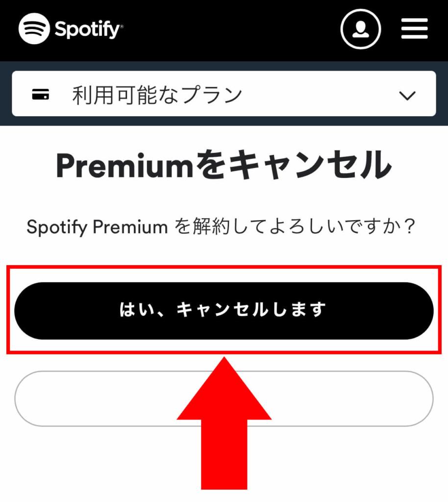 Spotify Premium解約_6
