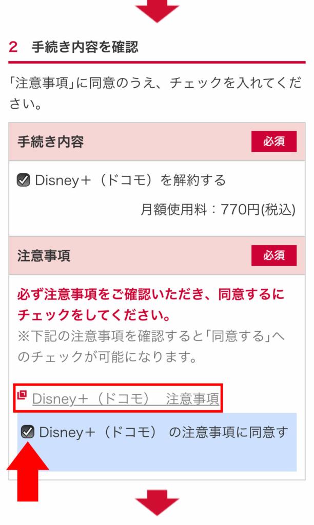 ディズニープラス(Disney+)退会・解約_4