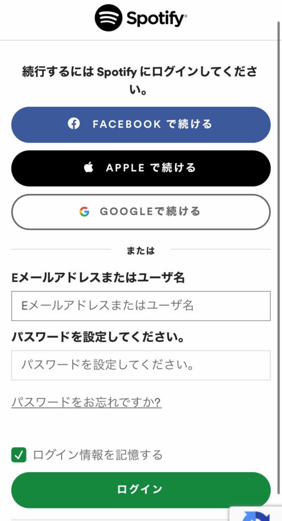 Spotify Premium解約_3