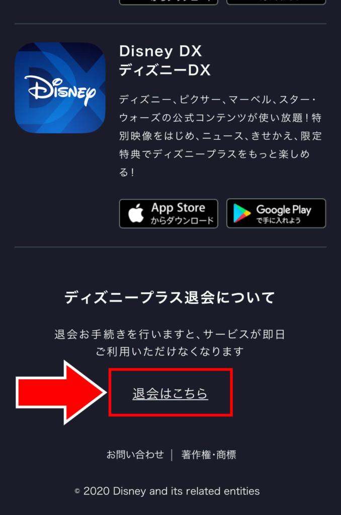 ディズニープラス(Disney+)退会・解約_9