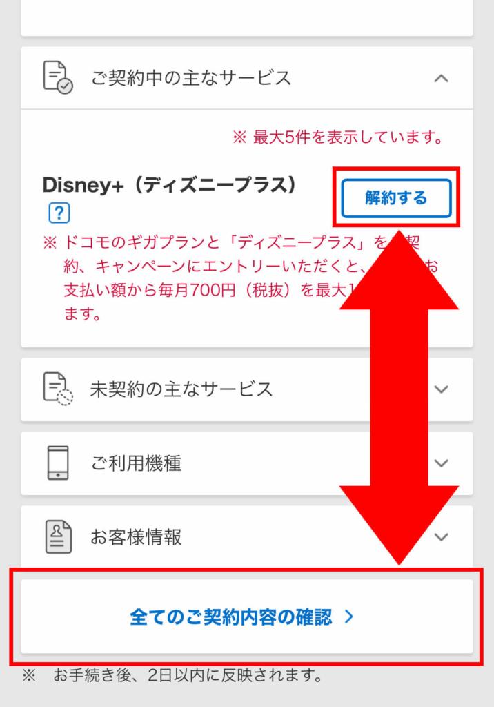 ディズニープラス(Disney+)退会・解約_3