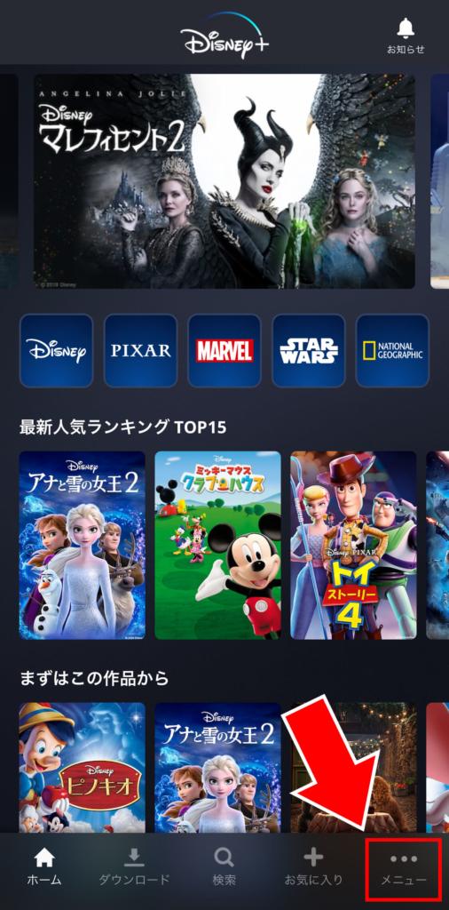 ディズニープラス(Disney+)退会・解約_7