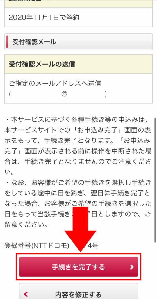 ディズニープラス(Disney+)退会・解約_6