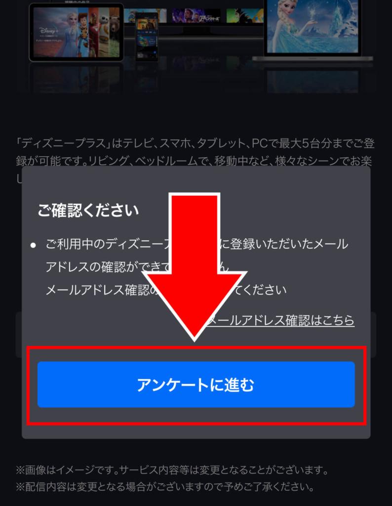 ディズニープラス(Disney+)退会・解約_11