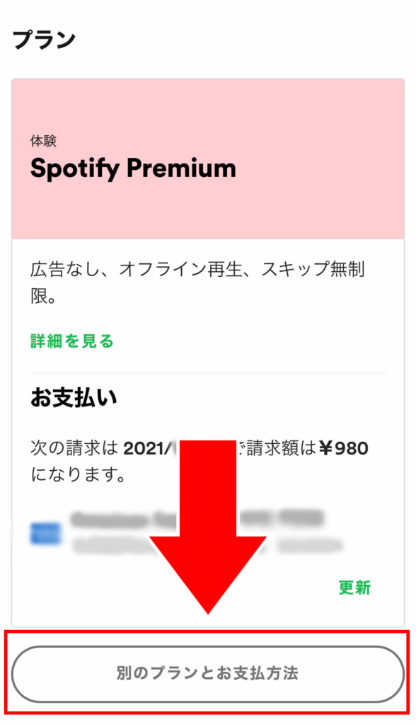 Spotify Premium解約_4
