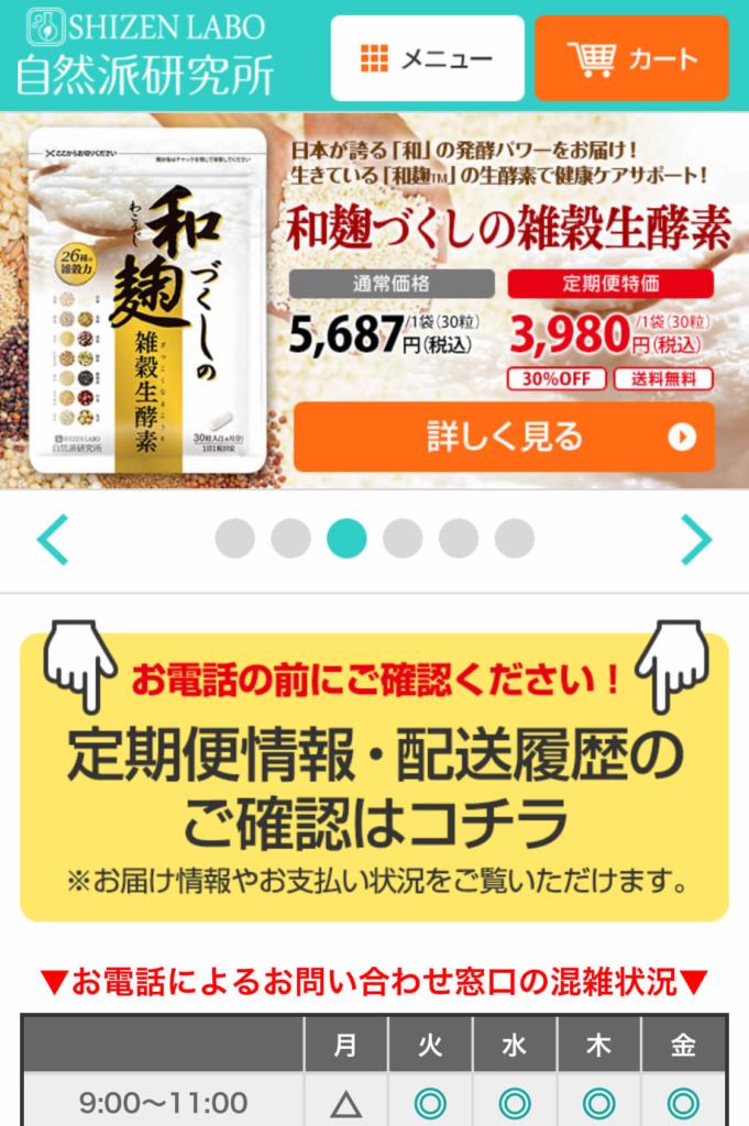 わこうじ生酵素ホームページ 『和麹づくしの雑穀生酵素』定期便の解約方法を徹底解説!