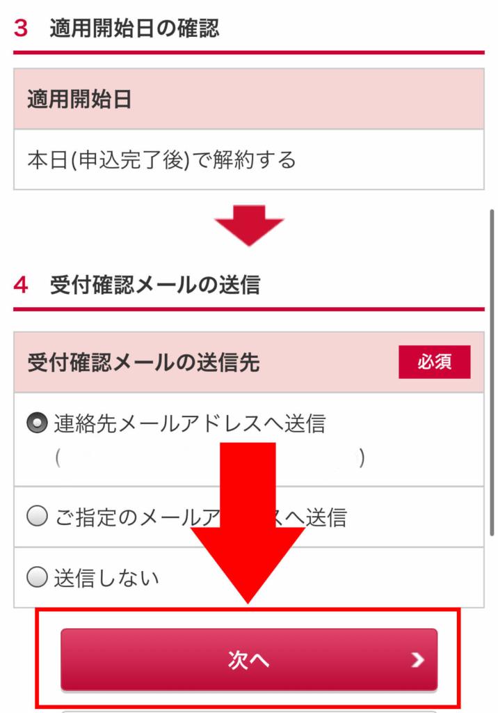 ディズニープラス(Disney+)退会・解約_5